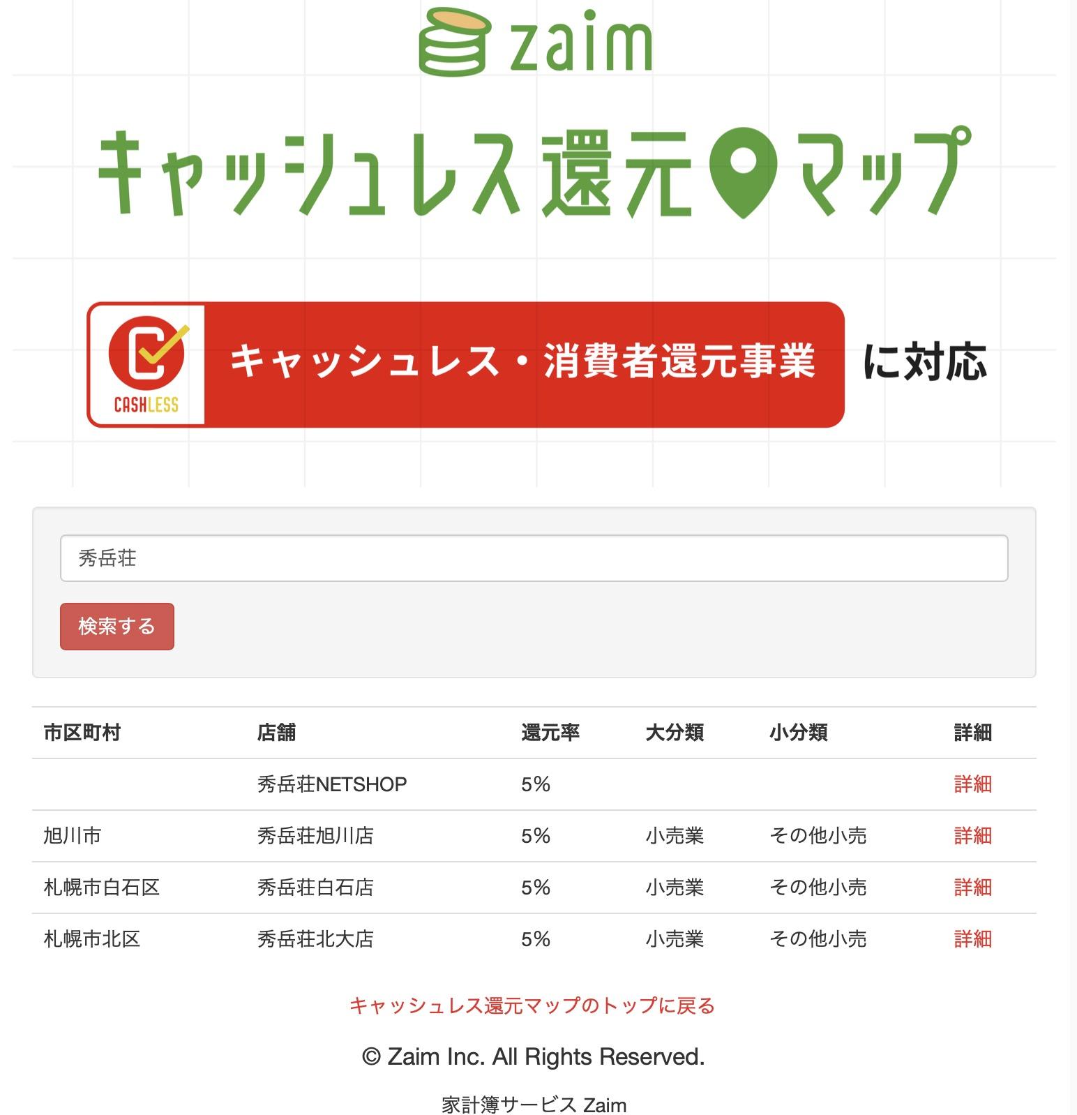 ZAIMのキャッシュレス還元マップ